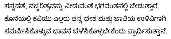 प्रार्थना Summary in Kannada 2