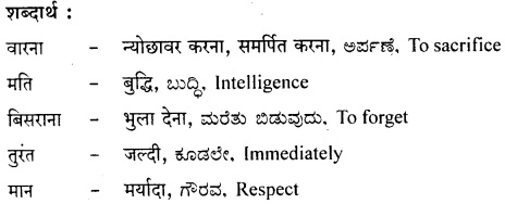 Prarthana Hindi Poem 8th Standard KSEEB Solutions