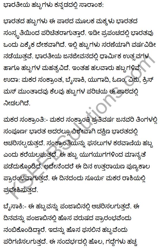 भारतीय त्योहार Summary in Kannada 1