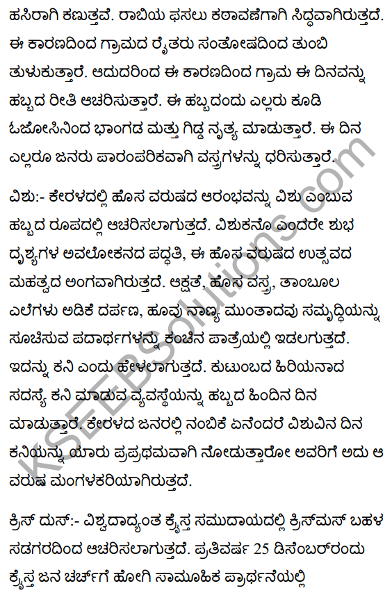 भारतीय त्योहार Summary in Kannada 2