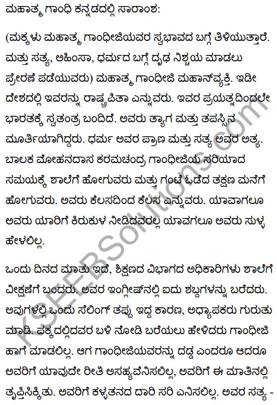 महात्मा गांधी Summary in Kannada 1