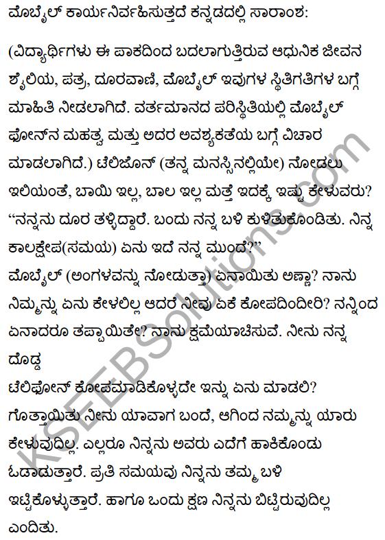 मोबाइल का बोलबाला Summary in Kannada 1