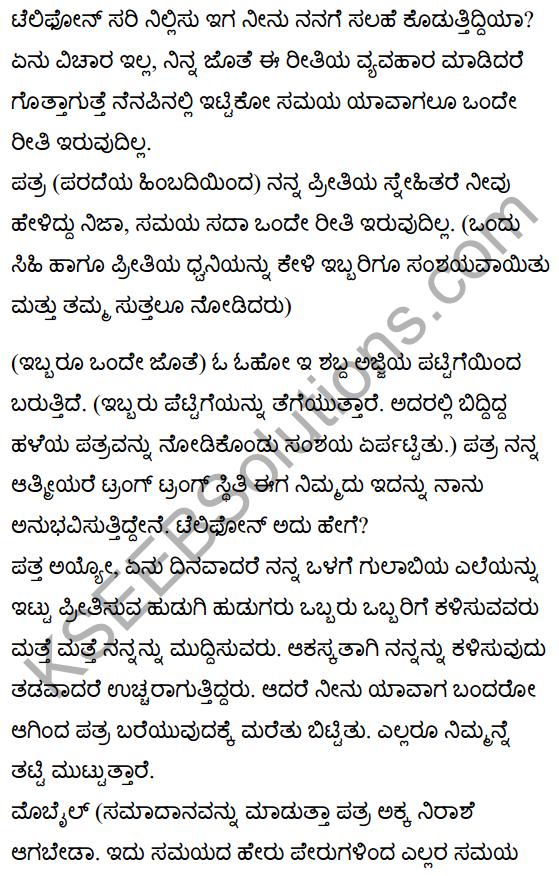 मोबाइल का बोलबाला Summary in Kannada 3