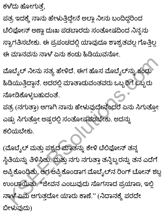 मोबाइल का बोलबाला Summary in Kannada 4