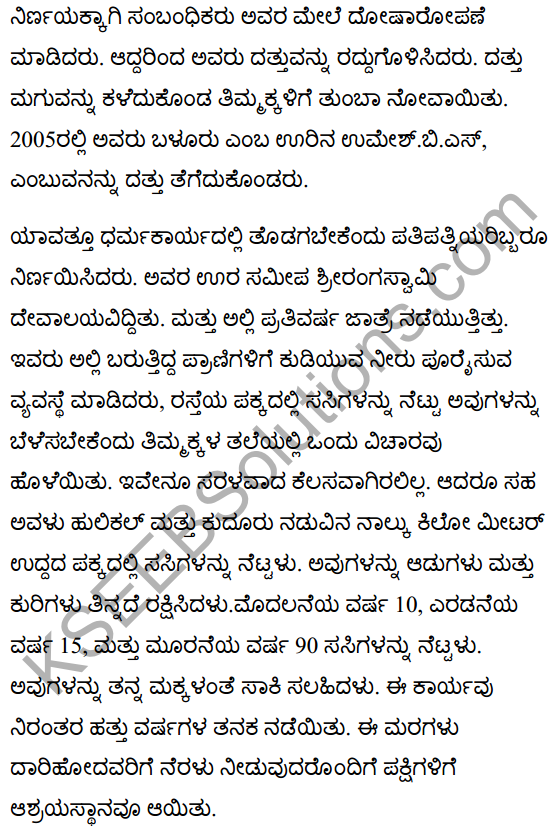 वृक्षप्रेमी तिम्मक्का Summary in Kannada 2