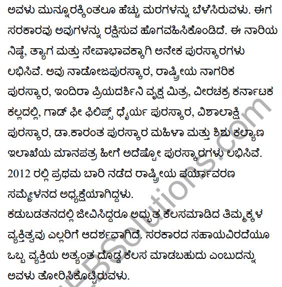 वृक्षप्रेमी तिम्मक्का Summary in Kannada 3