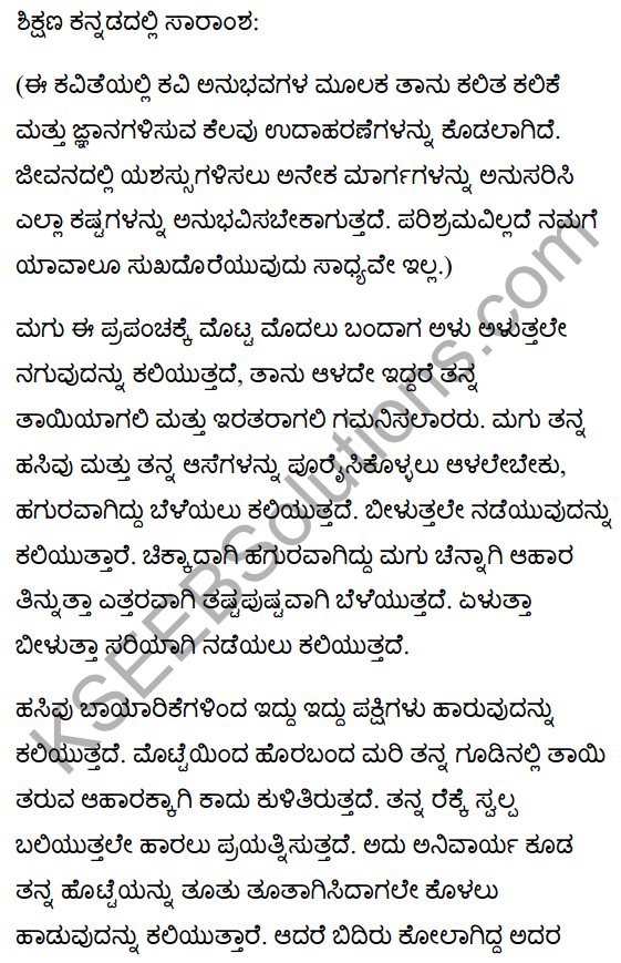 शिक्षा Summary in Kannada 1