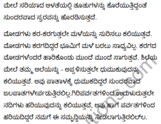शिक्षा Summary in Kannada 2