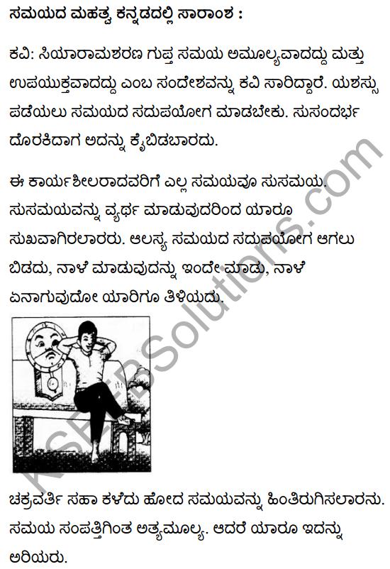 समय की पहचान Summary in Kannada 1