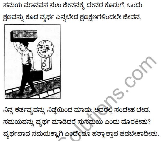 समय की पहचान Summary in Kannada 2