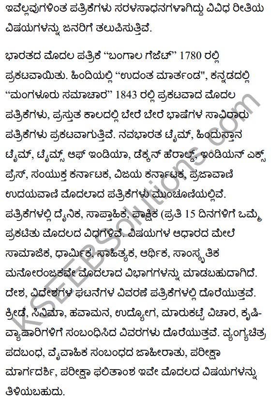 समाचार पत्र की आत्मकथा Summary in Kannada 2