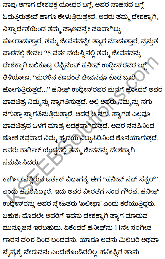 A Great Martyr Ever Cherished Summary in Kannada 1