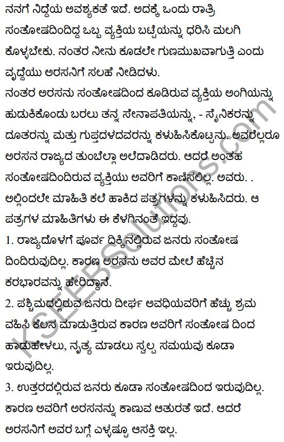 Happy Cure Summary in Kannada 2