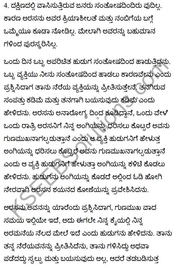 Happy Cure Summary in Kannada 3