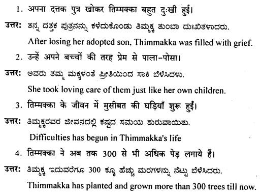 Karnataka Solutions for Class 8 Hindi वल्लरी Chapter 11 वृक्षप्रेमी तिम्मक्का 1