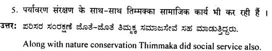 Karnataka Solutions for Class 8 Hindi वल्लरी Chapter 11 वृक्षप्रेमी तिम्मक्का 2