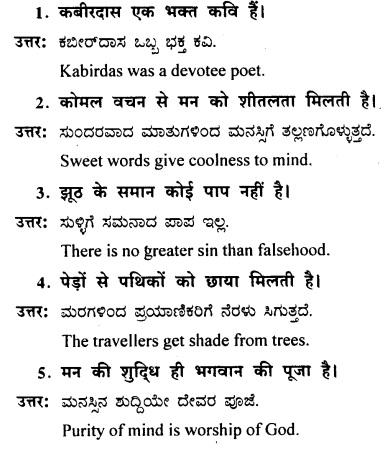 Karnataka Solutions for Class 8 Hindi वल्लरी Chapter 17 कबीर के दोहे 2