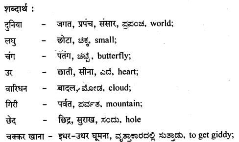 Karnataka Solutions for Class 8 Hindi वल्लरी Chapter 4 शिक्षा 4