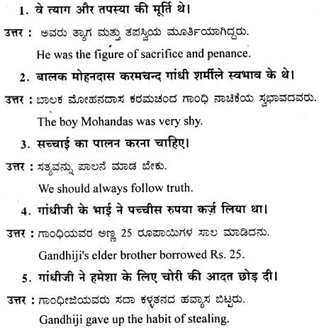 Karnataka Solutions for Class 8 Hindi वल्लरी Chapter 5 महात्मा गांधी 5