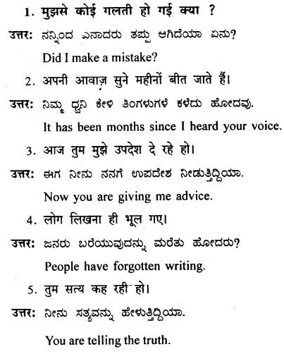 Karnataka Solutions for Class 8 Hindi वल्लरी Chapter 9 मोबाइल का बोलबाला 2