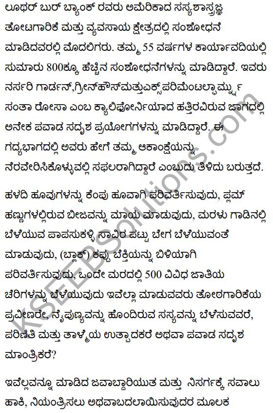 Luther Burbank Summary in Kannada 1