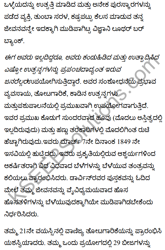 Luther Burbank Summary in Kannada 2
