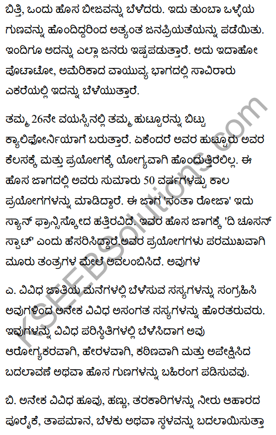 Luther Burbank Summary in Kannada 3