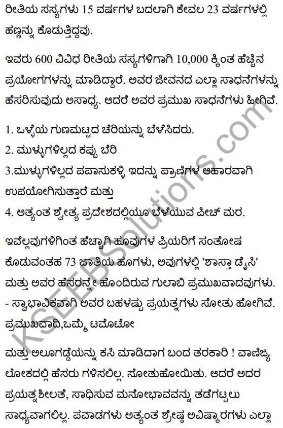Luther Burbank Summary in Kannada 5