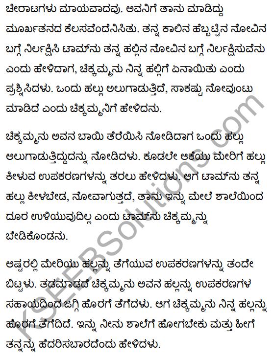 Monday Morning Summary in Kannada 3