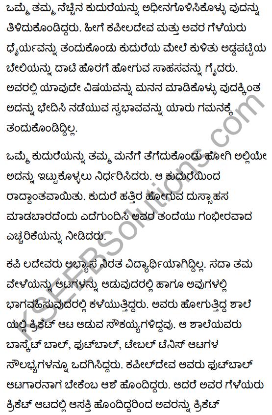 My Beginnings Summary in Kannada 3