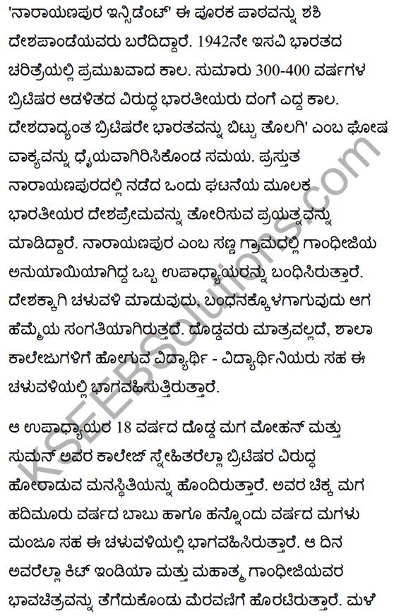 Narayanpur Incident Summary in Kannada 1