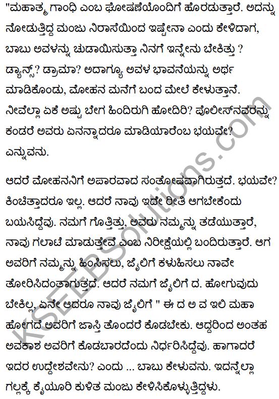 Narayanpur Incident Summary in Kannada 3