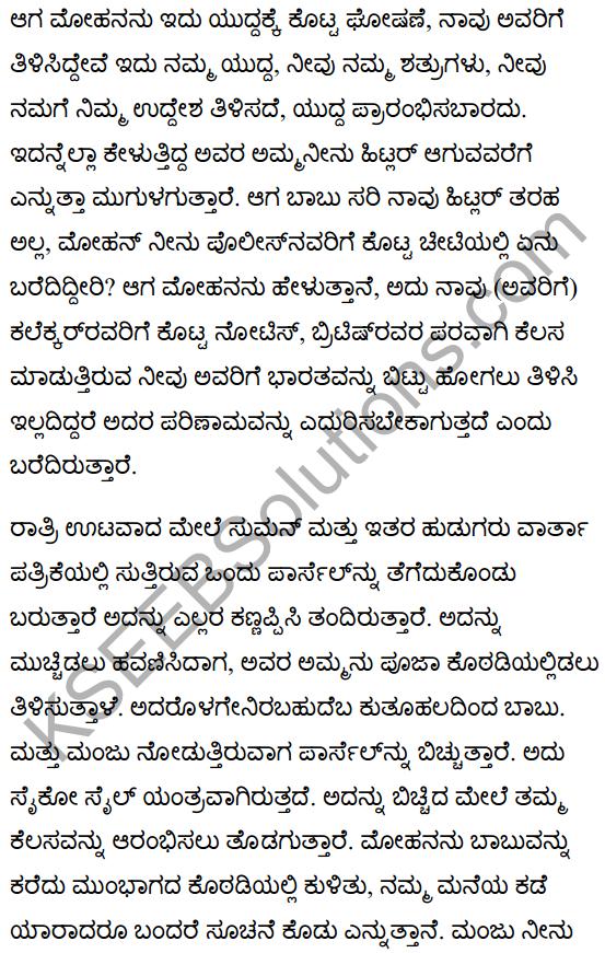 Narayanpur Incident Summary in Kannada 4