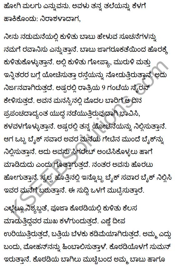 Narayanpur Incident Summary in Kannada 5