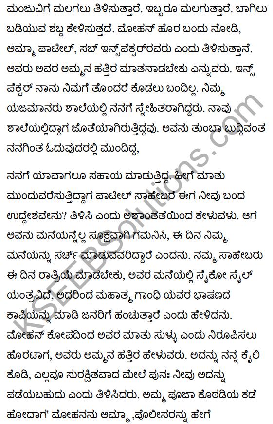 Narayanpur Incident Summary in Kannada 6