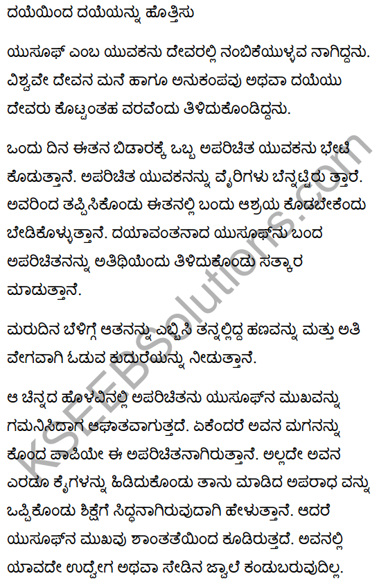 Nobleness Enkindleth Nobleness Poem Summary in Kannada 1