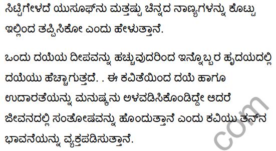 Nobleness Enkindleth Nobleness Poem Summary in Kannada 2