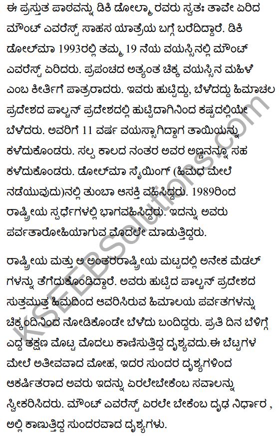 On Top of the World Summary in Kannada. 1