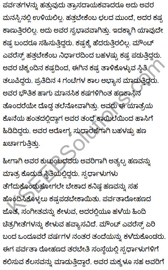 On Top of the World Summary in Kannada. 3