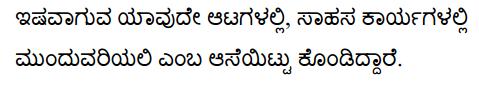 On Top of the World Summary in Kannada. 4