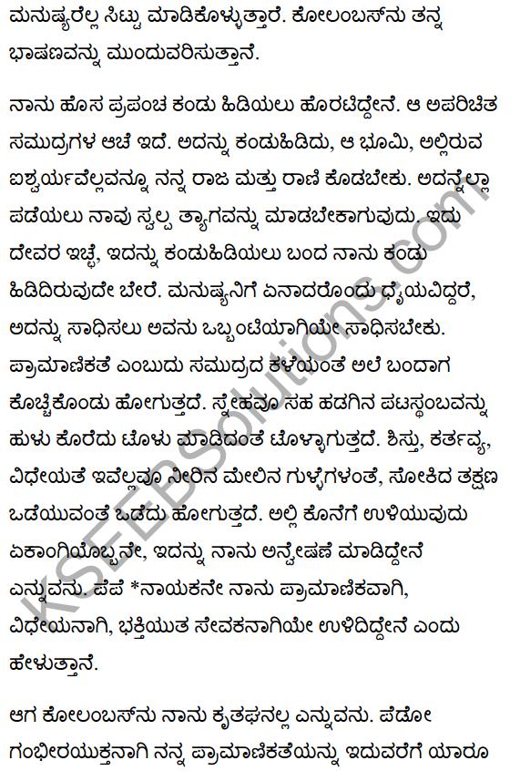The Discovery Summary in Kannada 10