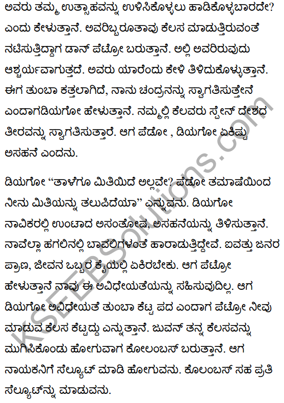 The Discovery Summary in Kannada 2