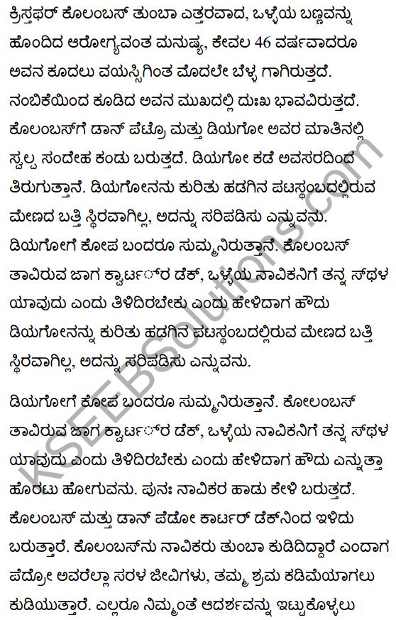 The Discovery Summary in Kannada 3