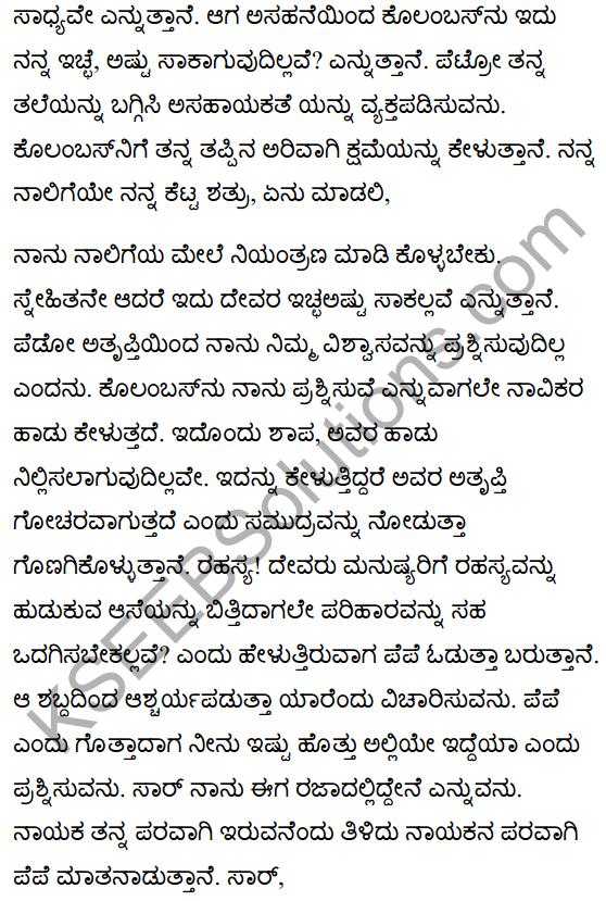 The Discovery Summary in Kannada 4