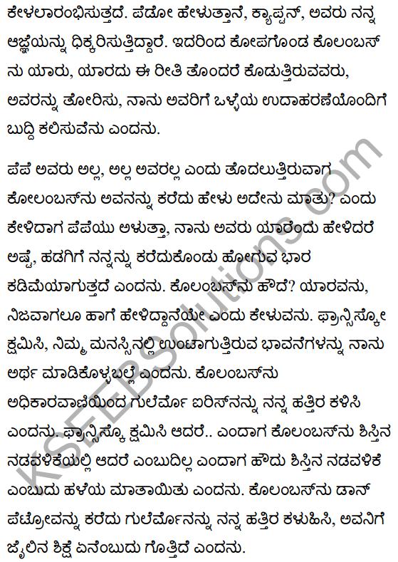 The Discovery Summary in Kannada 6