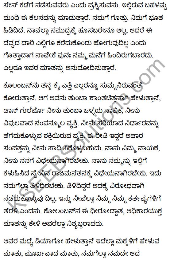 The Discovery Summary in Kannada 8