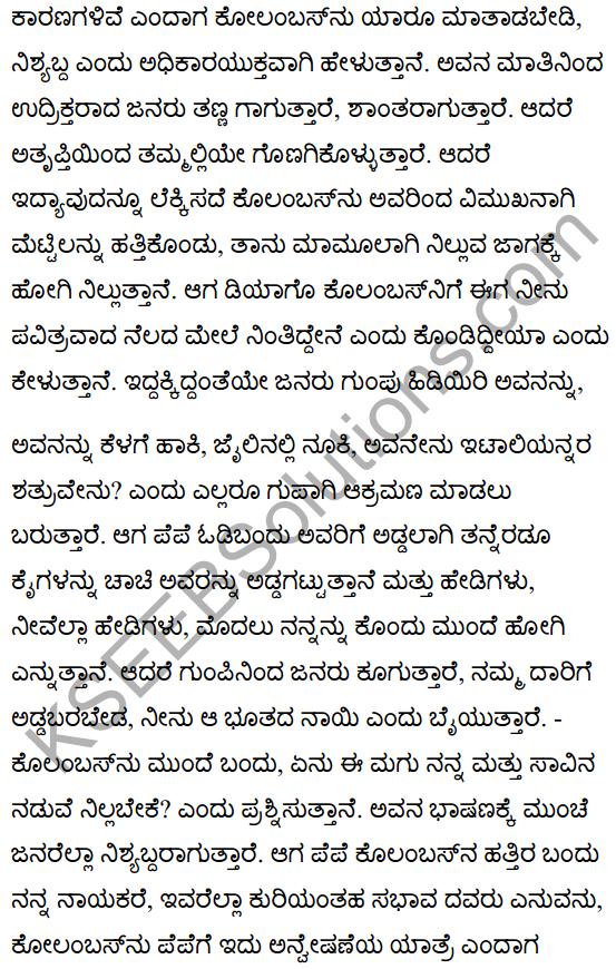 The Discovery Summary in Kannada 9