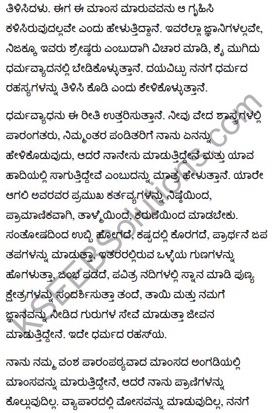 The Story of Dharmavyadha Summary in Kannada 3