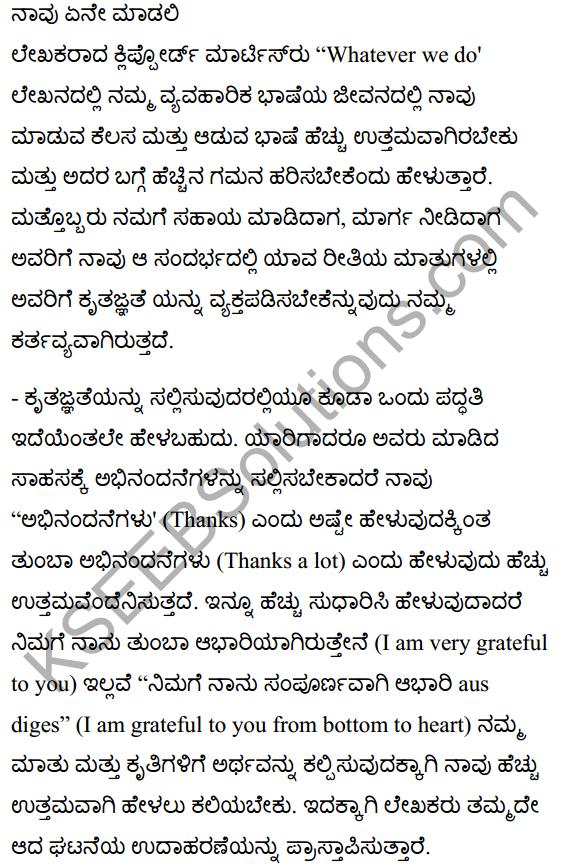 Whatever We Do Summary in Kannada 1