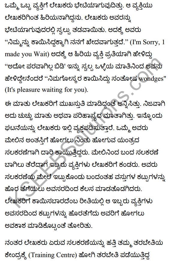 Whatever We Do Summary in Kannada 2
